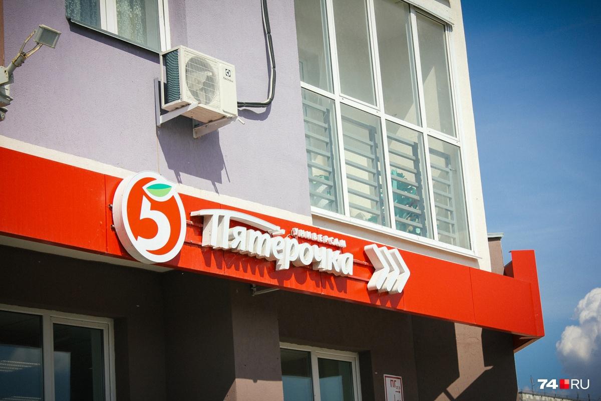 В Челябинской области притормозили экспансию крупной сети