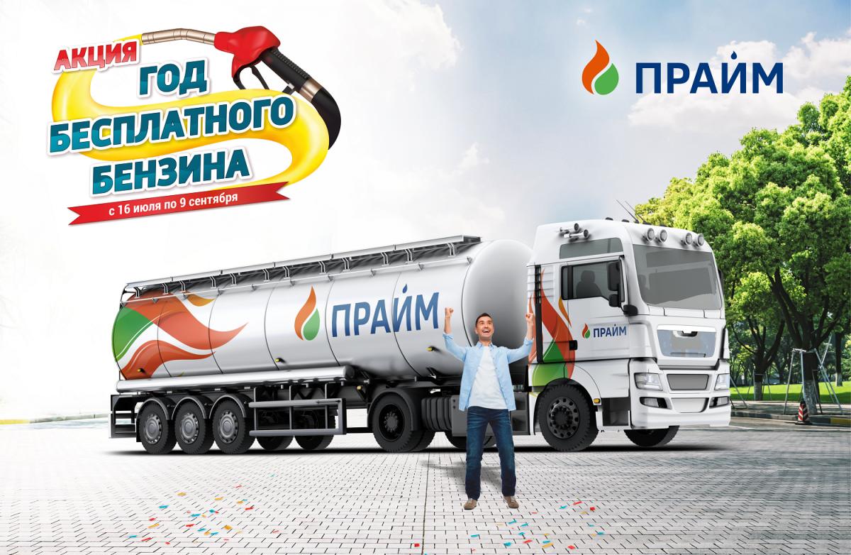 До начала сентября новосибирцы смогут выиграть годовой запас топлива для своих авто