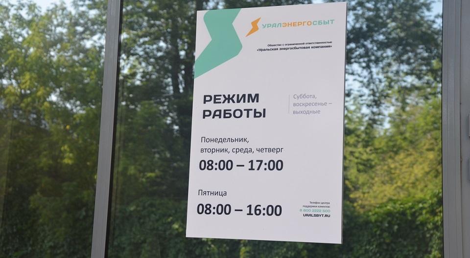 Первые платежки от «Уралэнергосбыта» придут южноуральцам в августе