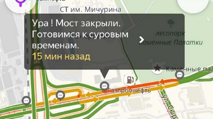 «Готовимся к суровым временам»: утром в четверг дорожники закрыли часть Малышевского моста