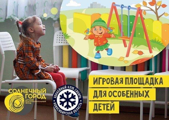 ХК «Сибирь» собрал почти 300 тысяч на строительство детской площадки