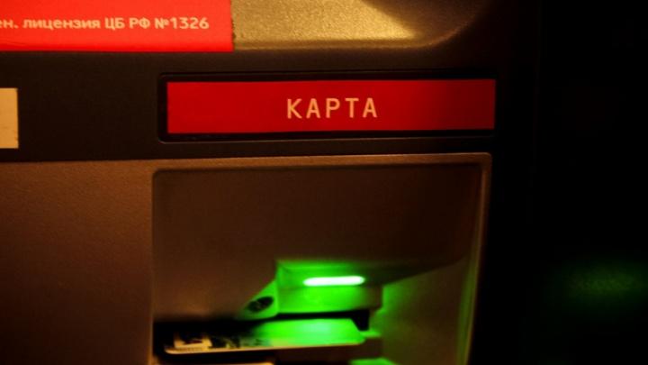 В Новочеркасске школьник обманул банкомат и похитил пять тысяч рублей