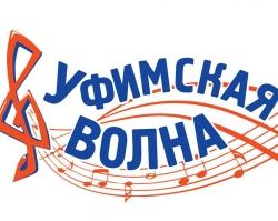 «Уфимская волна – 2016». Голосуем за лучших!