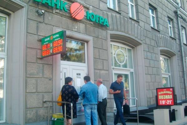 Новосибирцы наткнулись на закрытую дверь банка