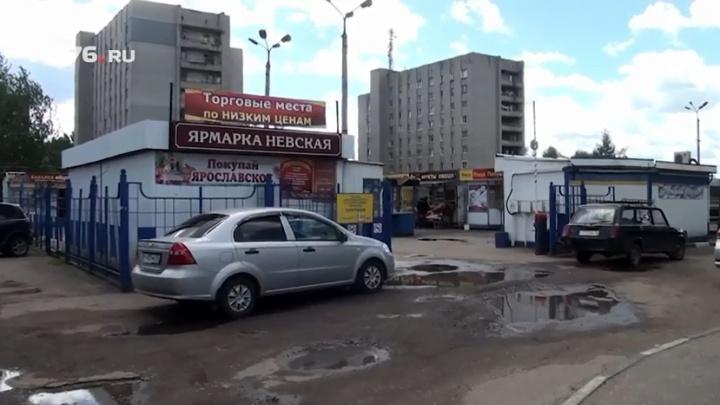 В Дзержинском районе Ярославля закроют рынок