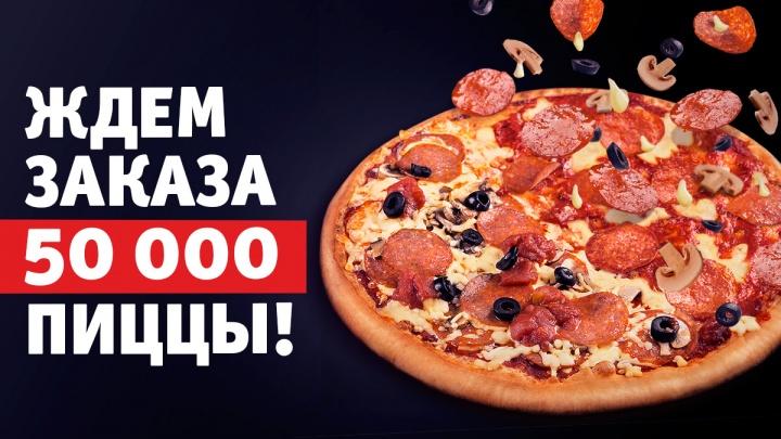 Покупатель 50-тысячной пиццы получит годовой абонемент отNew York Pizza