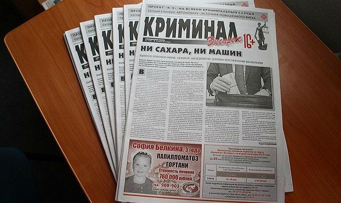 В Омске перестала существовать газета «Криминал-Экспресс»
