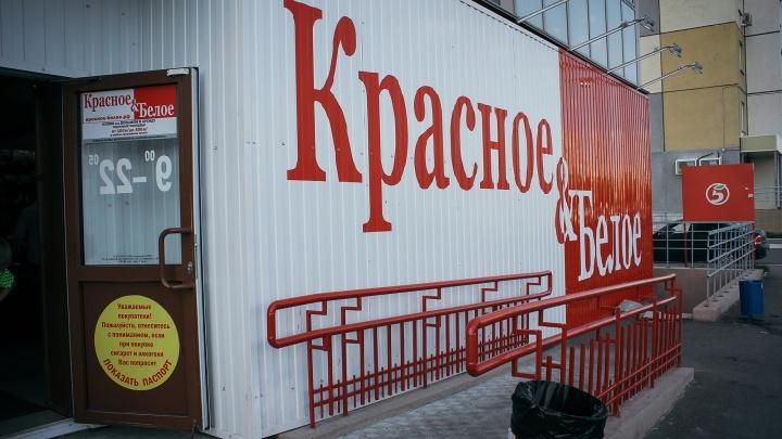«Очень большая компания. Очень вкусная»: омский ритейлер — об обысках в магазинах «Красное&Белое»