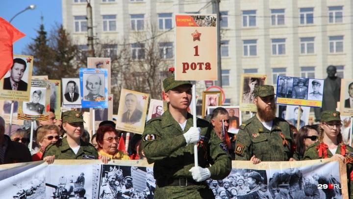 Это надо живым: по центру Архангельска прошел 25-тысячный «Бессмертный полк»