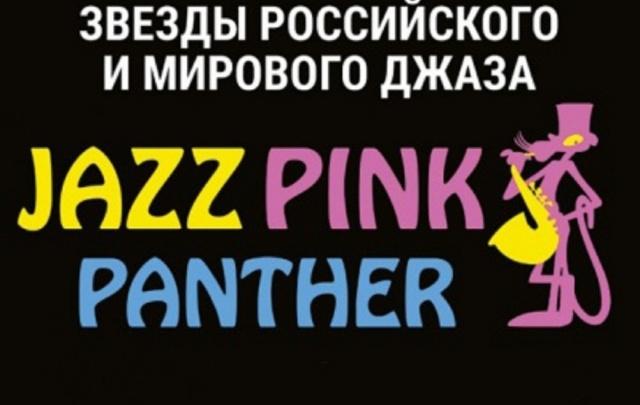 На Уфу «надвигается» джазовая «Розовая пантера»