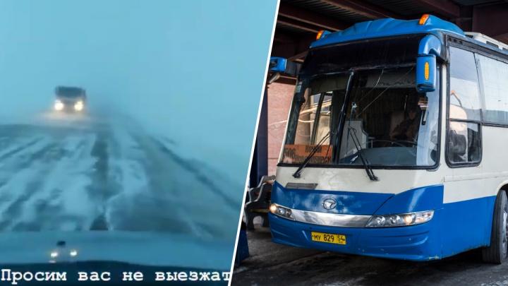 «Там метёт, божьего света не видать»: автобусы возвращают с новосибирской трассы из-за непогоды