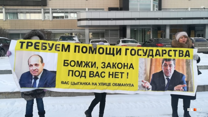 Уральцы, которые дали застройщику взаймы миллионы и остались ни с чем, вышли на митинг