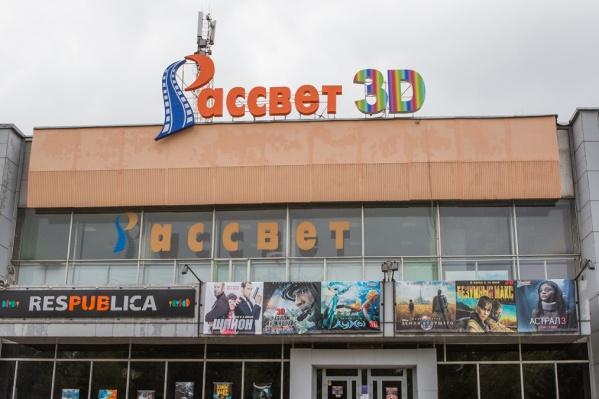 Кинотеатр «Рассвет» закрылся 21 января