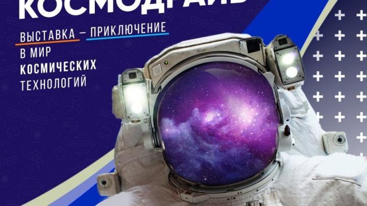 Здесь начинается космос: в Челябинске пройдет масштабная выставка-приключение «Космодрайв»