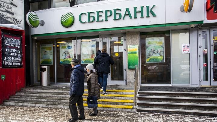 Сбербанк ввёл ограничения на перевод денег по номеру телефона