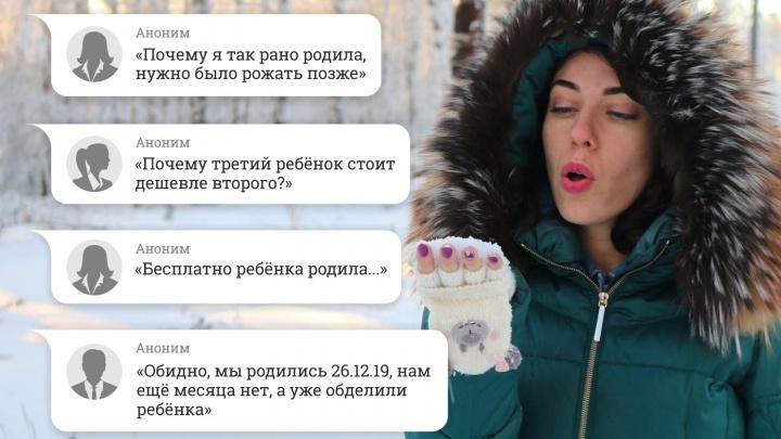 «Бесплатно ребенка родила»: колонка о родителях, обидевшихся на заявление Путина о маткапитале