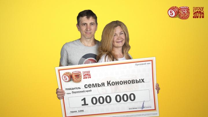 «Мы не сразу поняли, что нам повезло»: пермяки выиграли в лотерею миллион рублей