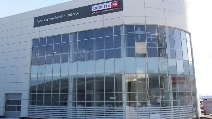 «Автосеть.рф» приглашает на открытие нового дилерского центра