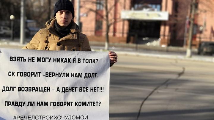 Челябинцы вышли на пикеты после заявления Следственного комитета о возврате миллионов «Речелстроем»