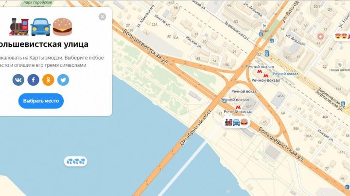 Новосибирцы отметили любимые места на Яндекс.Картах с помощью эмодзи