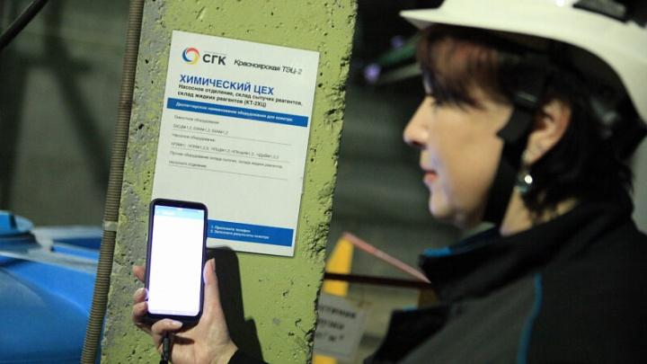 На Красноярской ТЭЦ-2 начали использовать мобильное приложение для проверки оборудования