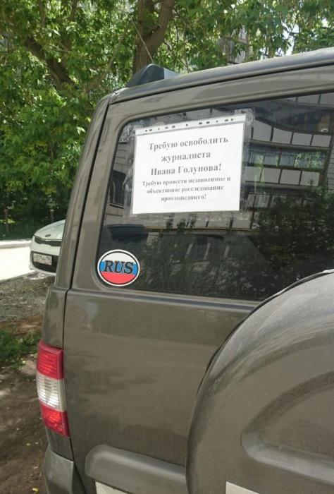 Журналист Znak.com Игорь Пушкарев не смог присоединиться к пикету, но приклеил на стекло автомобиля постер в поддержку Голунова