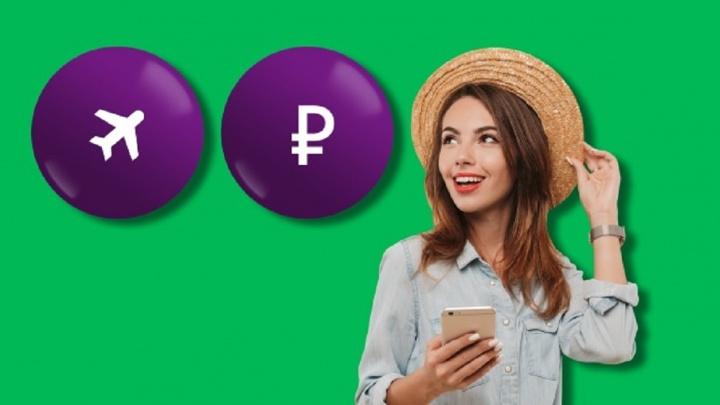 «Путешествуй с выгодой»: сервис «МегаФон Путешествия» повышает кешбэк на 25%
