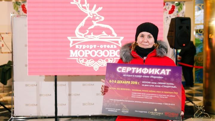 Семья из Новосибирска неожиданно отправилась из переполненного ТРК в загородный релакс-тур
