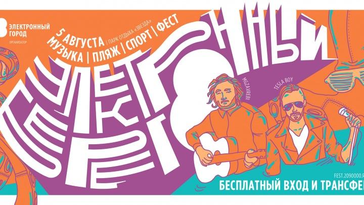 Что будет на фестивале «Электронный берег» 5 августа. Расписание