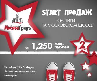 Старт продаж долгожданной второй очереди в ЖК Москва град!