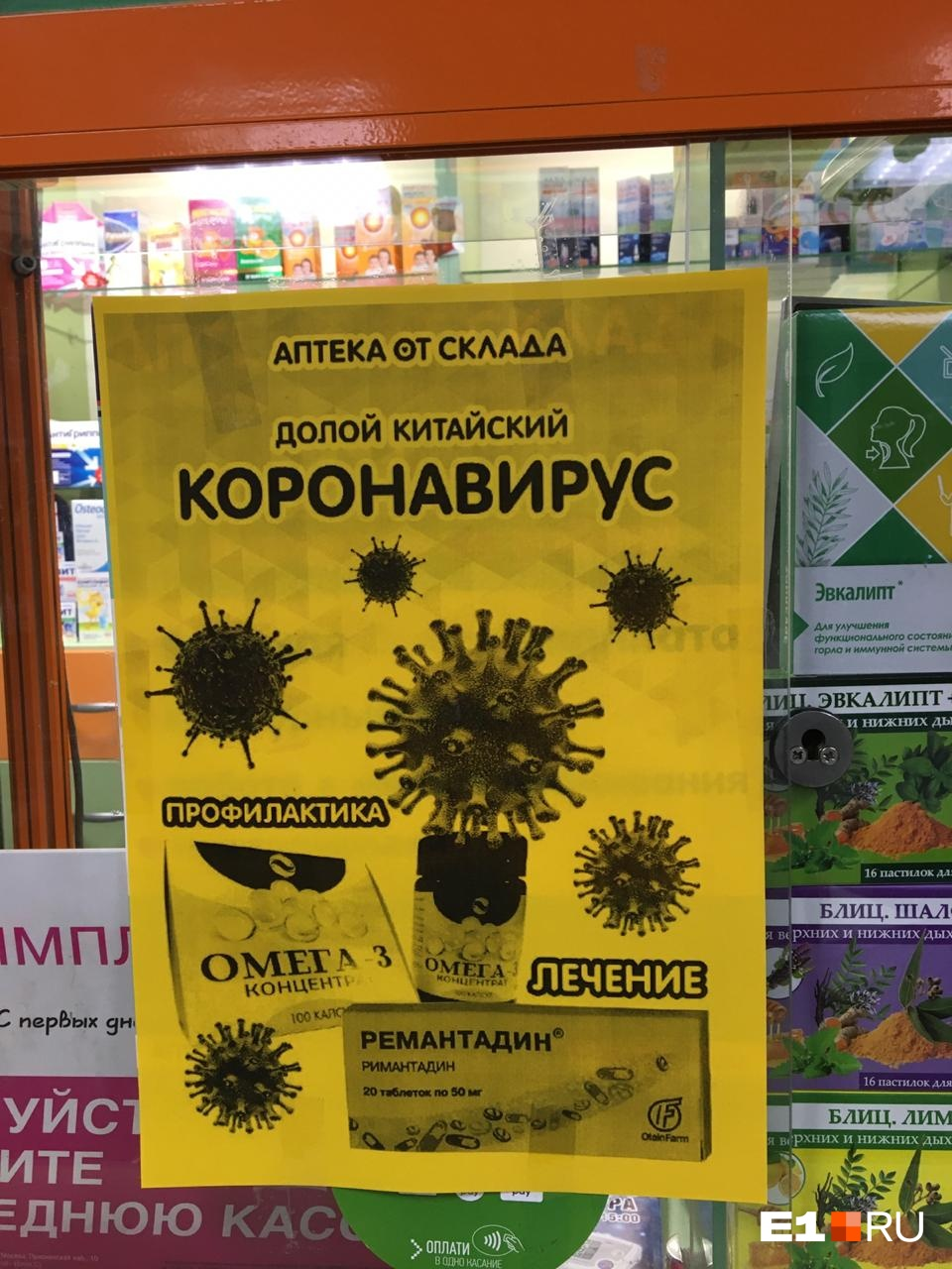 Такая реклама появилась в аптеке на улице Военной