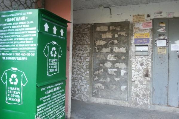 Ненужные вещи можно сдать в пункты приема «Нафталин», которые установлены по всему городу