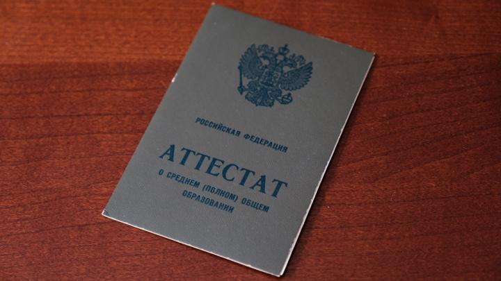 В Перми заблокируют сайты, торгующие дипломами о высшем образовании и школьными аттестатами