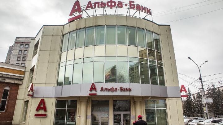 В Новосибирске сократили сотрудников «Альфа-Банка»