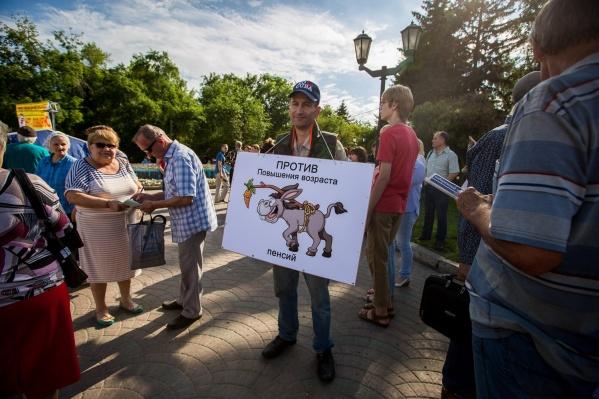 Новосибирцы выступали против пенсионной реформы на нескольких митингах