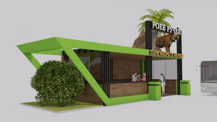 Директор зоопарка показал возможный дизайн новой остановки у «Роева ручья»