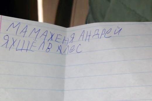 Мама мальчика сразу обратилась в полицию, как только прочитала записку
