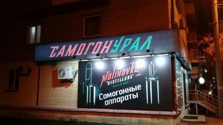 Крепко взялись: в правительстве России обратили внимание на рекламу самогона в Челябинске