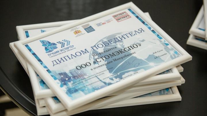 Лучших экспортеров выберут в Свердловской области