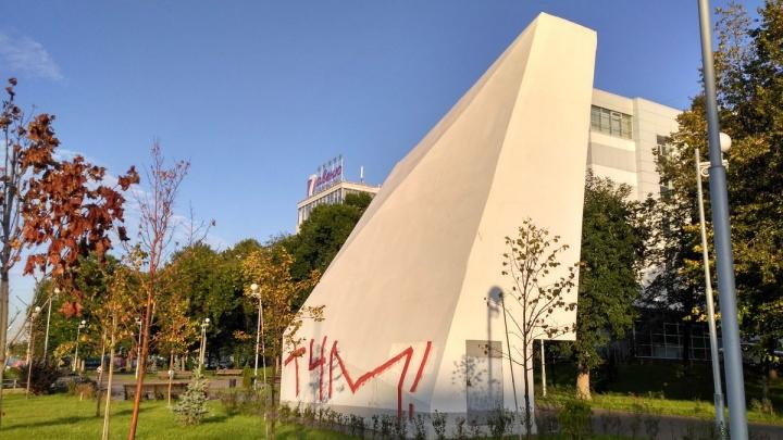 «И снова Т4М!»: в Самаре вандалы-граффитисты добрались до набережной