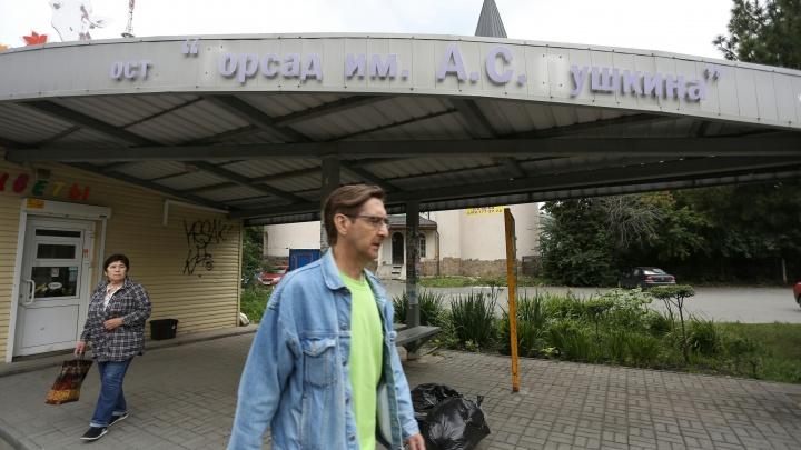 Пушкин бы не понял: выпавшие буквы на остановке в центре Челябинска позабавили горожан