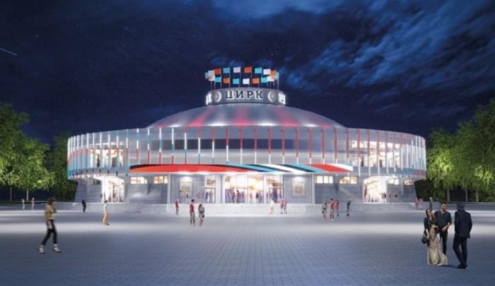 Утвержден проект ремонта здания цирка в Красноярске