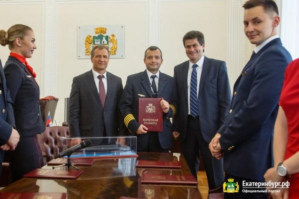 Членов экипажа самолета «Уральских авиалиний» пригласили на награждение в мэрию