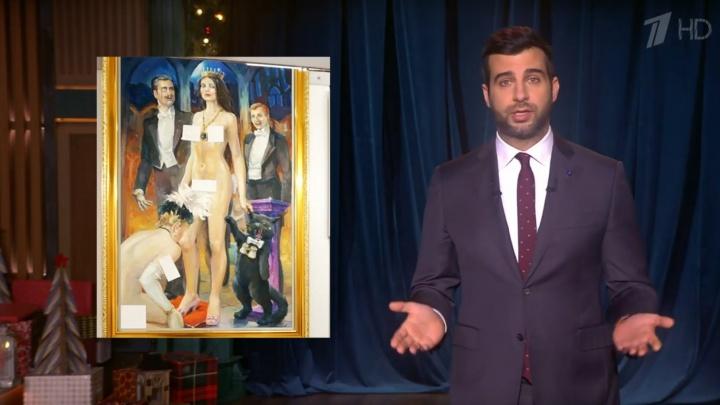 Иван Ургант высмеял екатеринбургскую выставку, где женские интимные места заклеили стикерами
