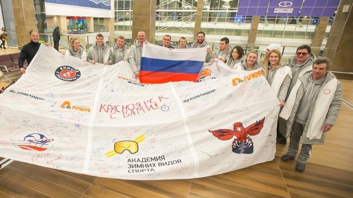 Красноярские болельщики вручили олимпийцам флаг с тысячей слов поддержки