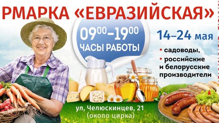 Евразийская ярмарка пройдёт с участием белорусских и других производителей