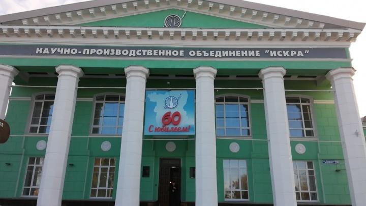 На НПО «Искра» продолжат сокращения: 80 человек предупредили, что в январе они останутся без работы