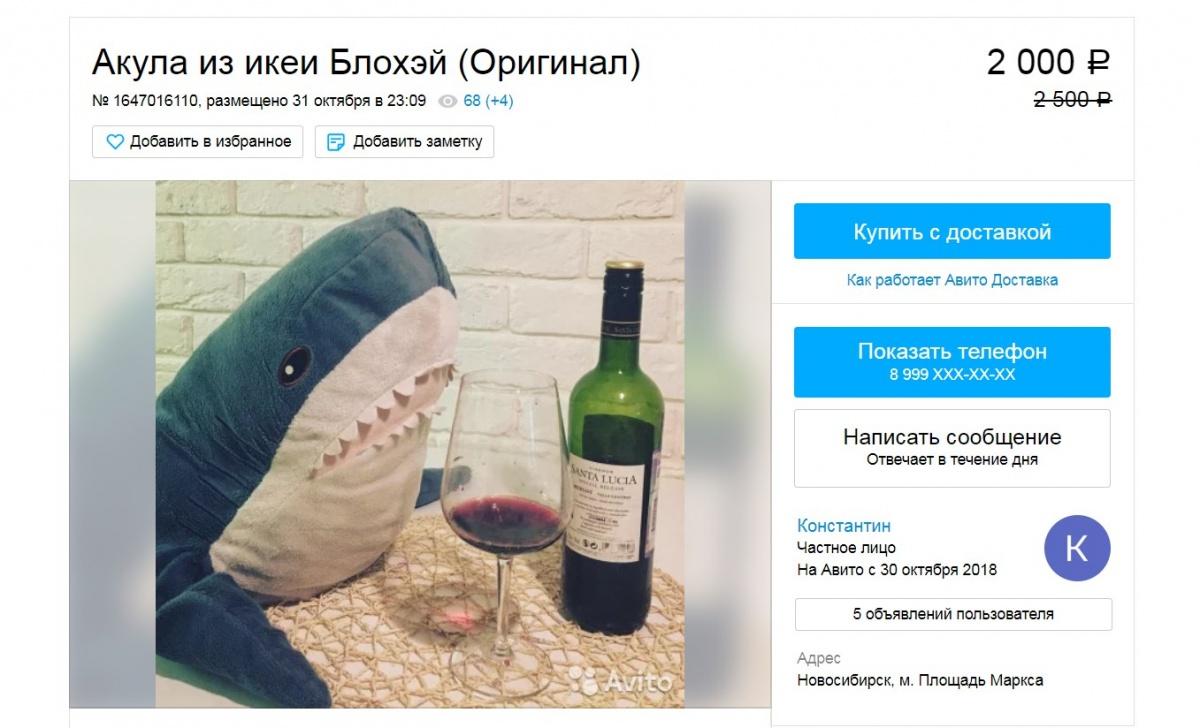 продавцы акул хитрые новосибирцы начали перепродавать игрушки из