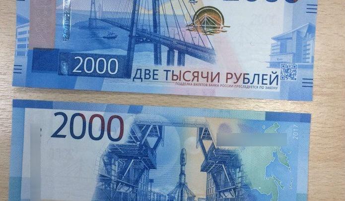 В банки Уфы поступили купюры в 200 и 2000 рублей
