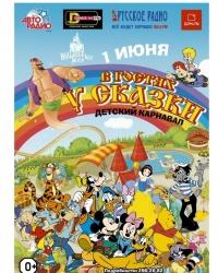 В Уфе пройдет детский карнавал «В гостях у сказки»